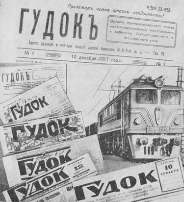 История советской журналистики
