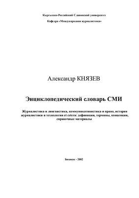 Картинки по запросу Энциклопедический словарь СМИ