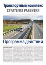 // transportrussia.ru - Спецвыпуск газеты Транспорт России